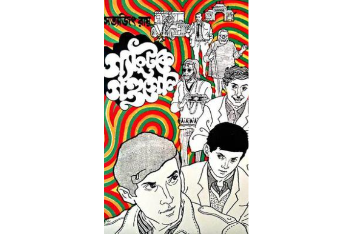 Book cover of Gangtok-ey Gondogol