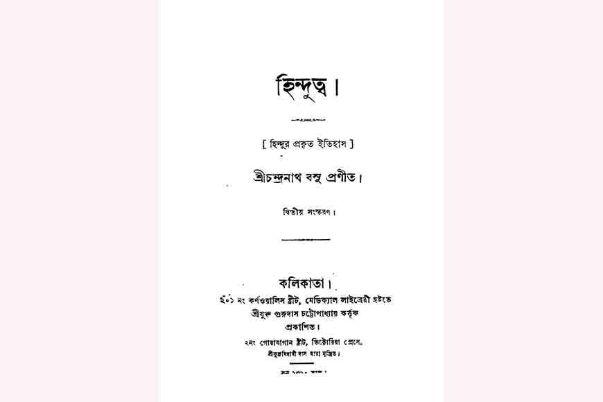 Fly lead of Hindutva by Chandranath Basu