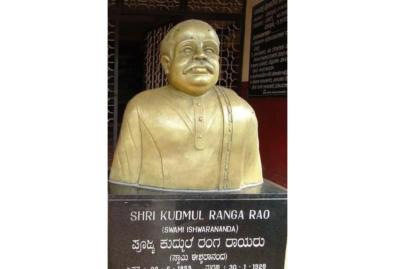 Kudmul Ranga Rao's Bust