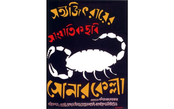 Poster of Sonar Kella