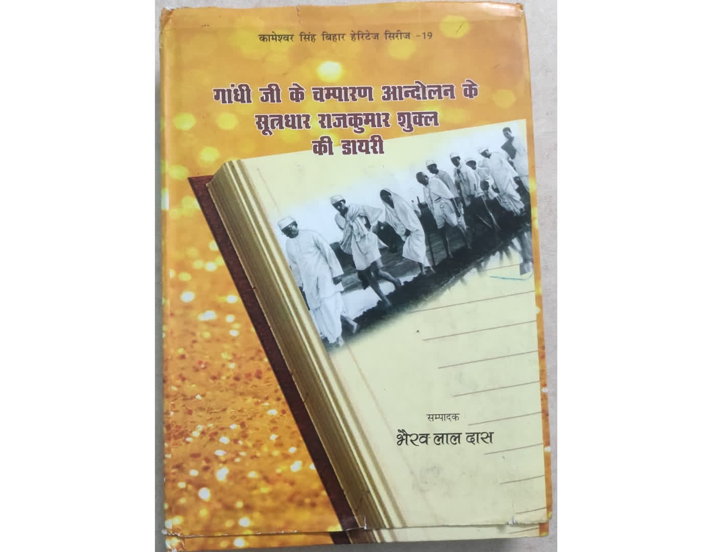 Cover of book written by Bhairav Lal Das, titled Gandhi ji Ke Champaran Andolan Ke Sutradhar Raj Kumar Shukl Ki Diary