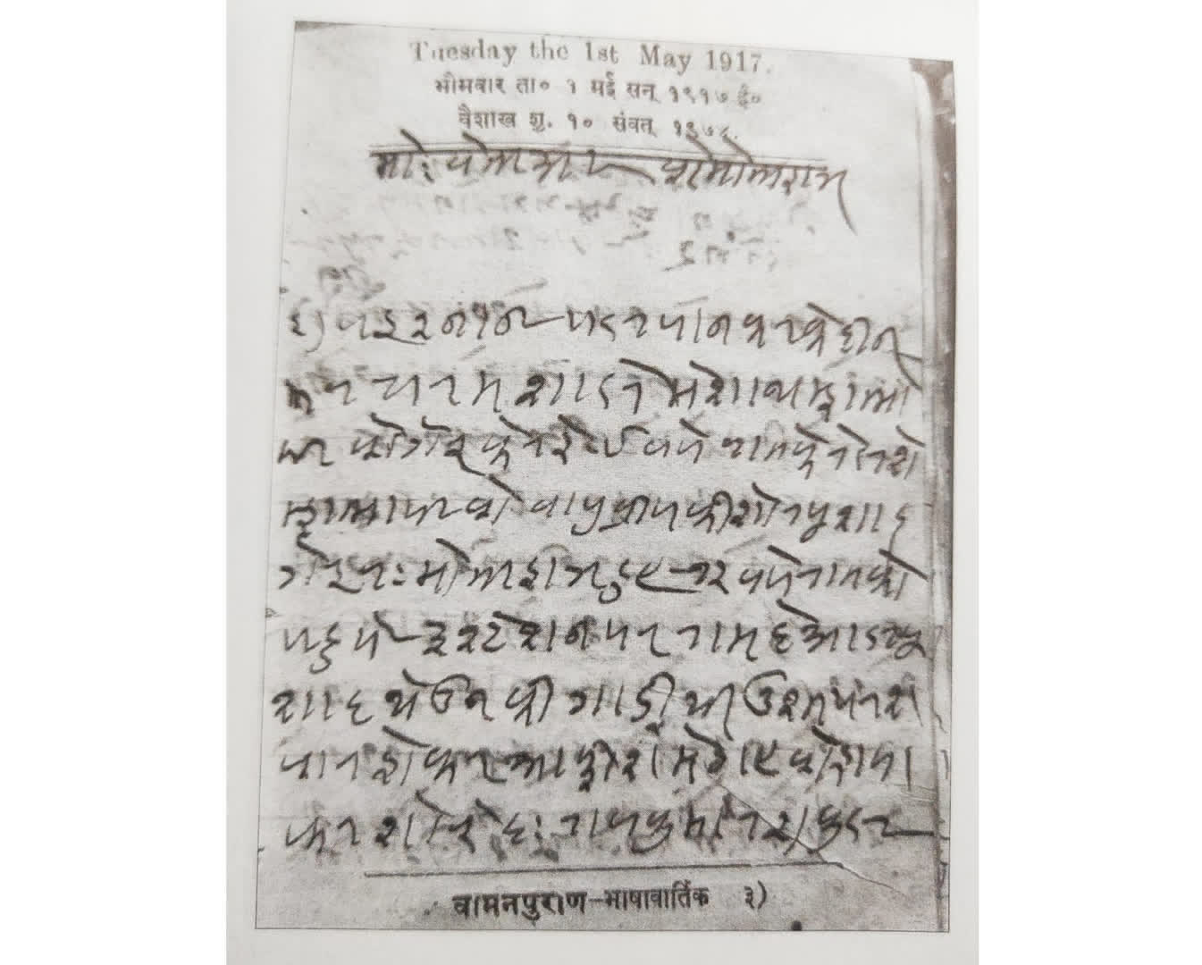 A page from Shukla's diary