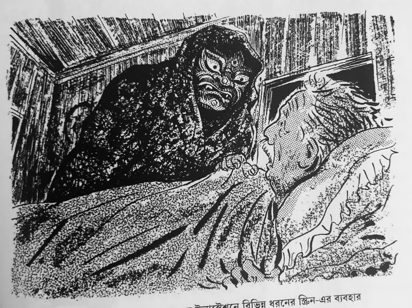Curved line drawing in illustration | Badshahi Angti (Satyajit Ray)