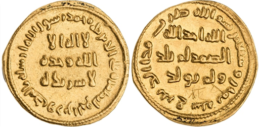 Gold Coin of Caliph Hisham Abd al Malik