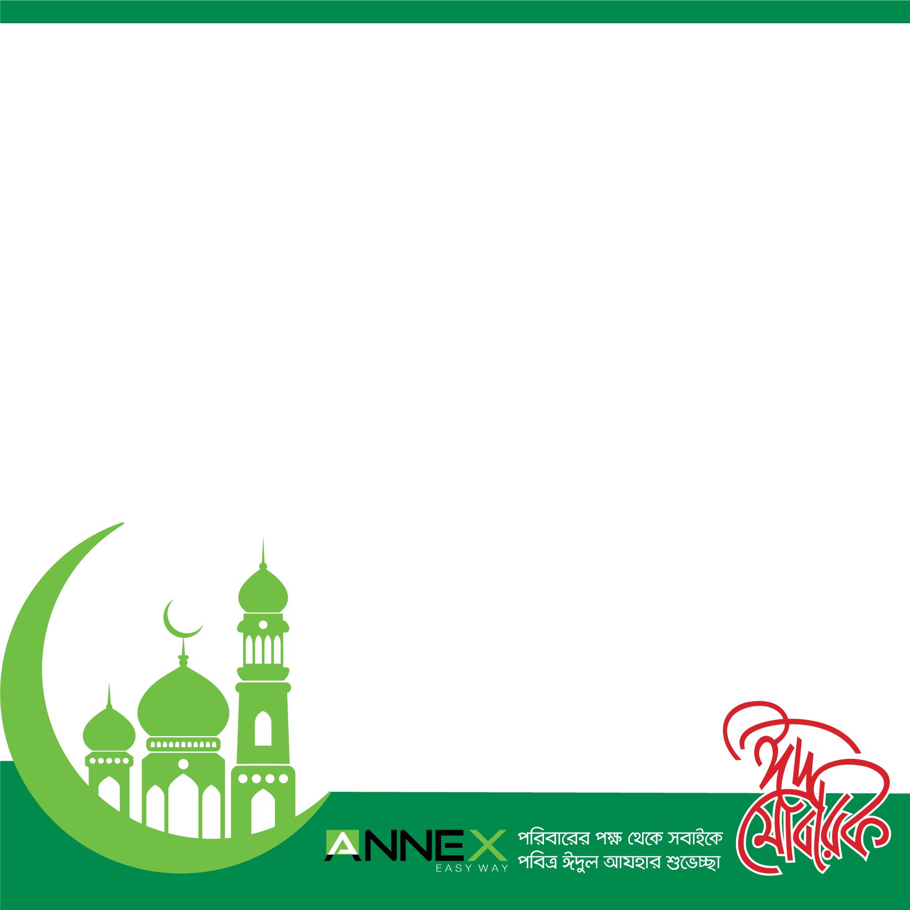 Eid-ul-Azha Mubarak