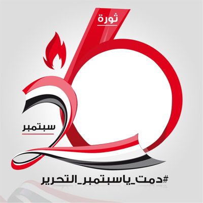 26 سبتمبر awareness campaign isupportcause