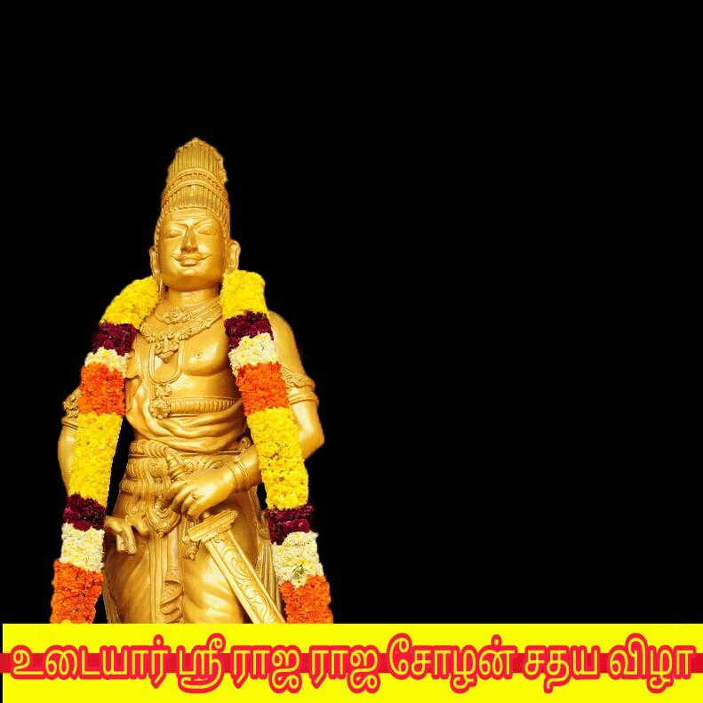 Uadayar Sri Raja Raja Cholan Awareness Campaign Isupportcause