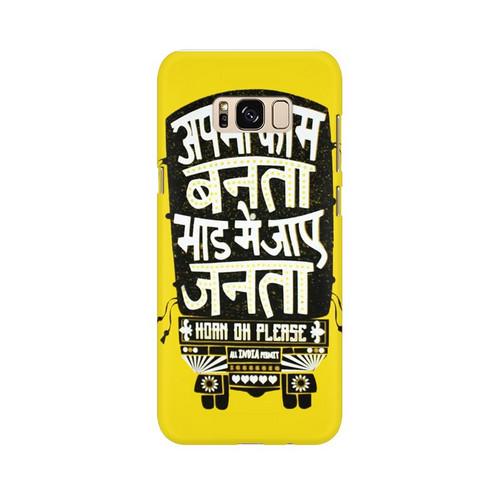 Apna Kaam Banta Bhaad Mai Jaye Janta Samsung Galaxy S8 Mobile Cover Case