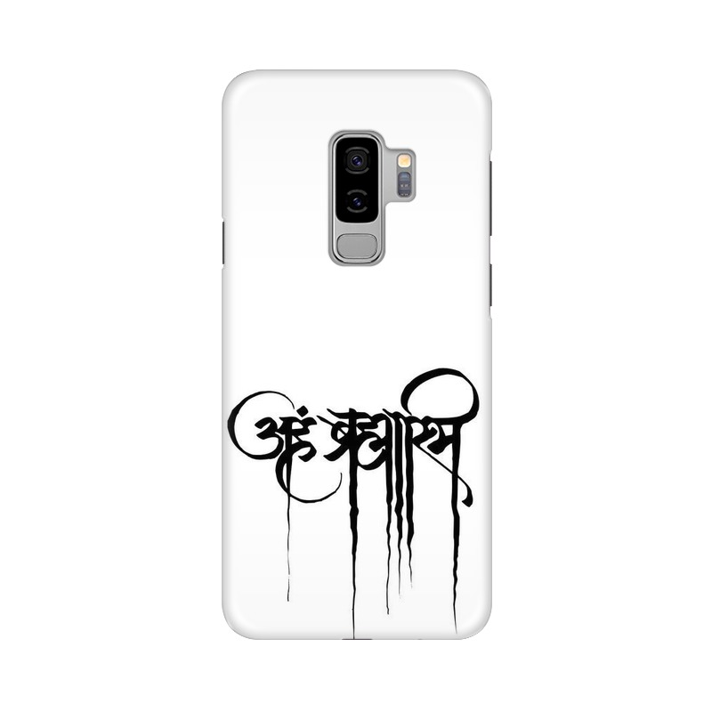 Aham Brahmin Samsung Galaxy S9 Plus Mobile Cover Case