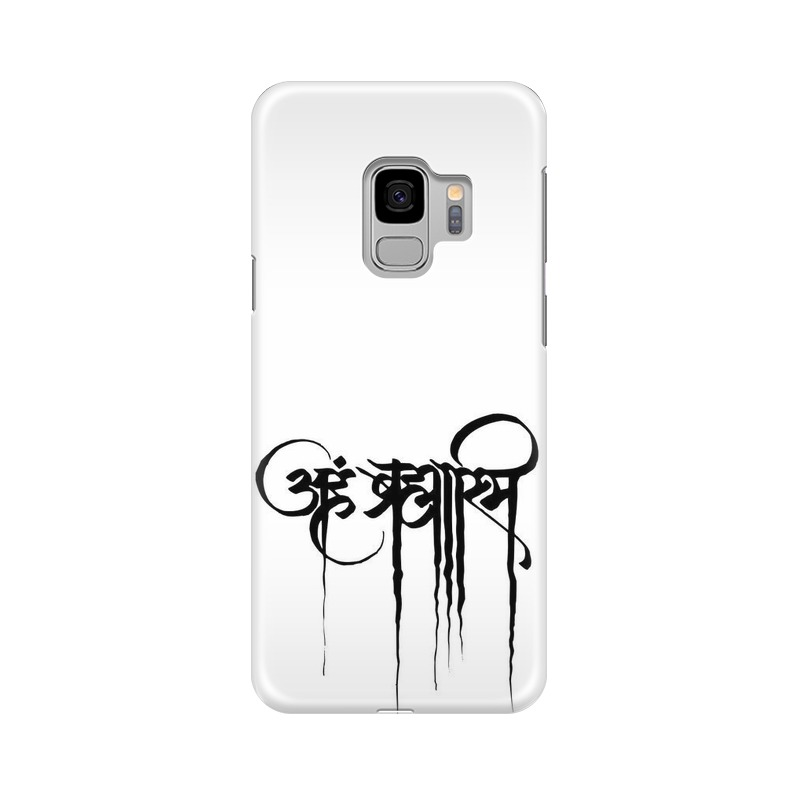 Aham Brahmin Samsung Galaxy S9 Mobile Cover Case