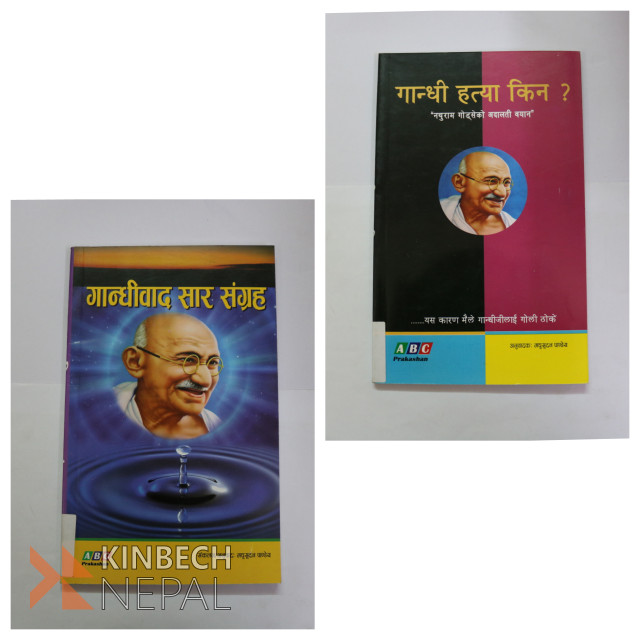 Get this mega combo offer 1 | www.kinbechnepal.com
