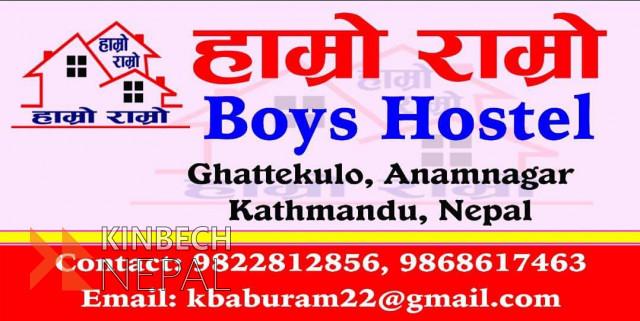 होस्टल बिक्रीमा | www.kinbechnepal.com