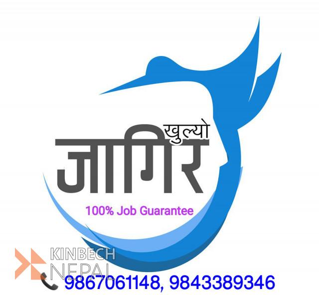 Online Jobs | www.kinbechnepal.com