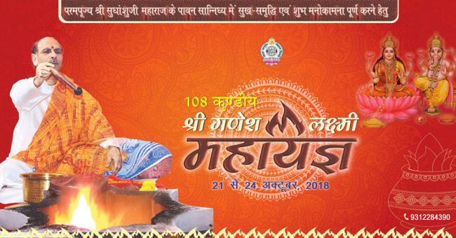 The God of Yagya is calling you – Sudhanshu Ji Maharaj | Ceekr