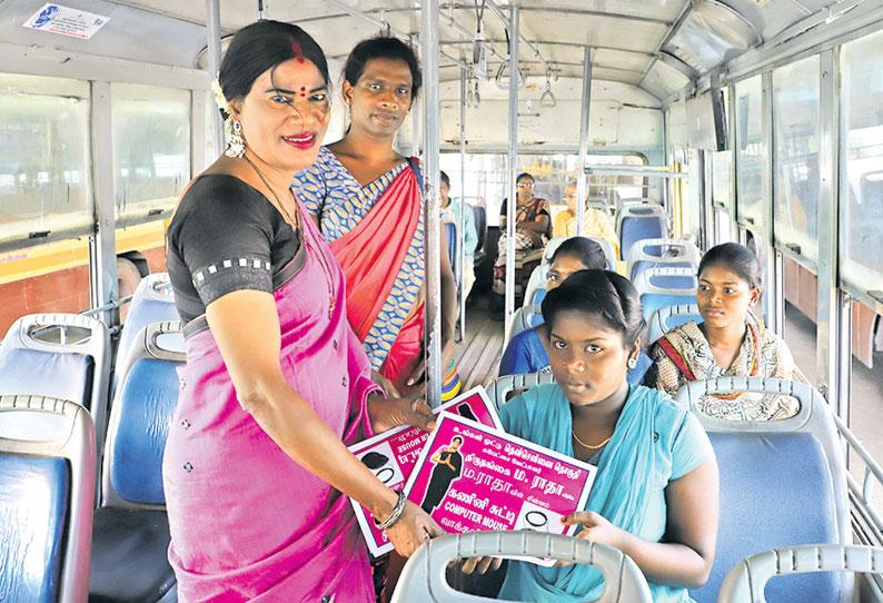 Image result for திருநங்கை வேட்பாளரான ராதா