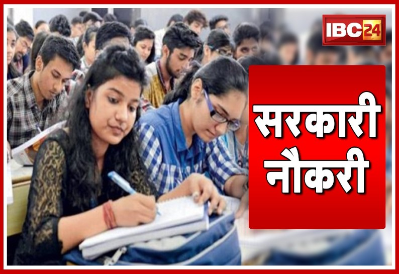 CG Shikshak Bharti 2021 : छत्तीसगढ़ में संविदा शिक्षकों की बंपर भर्ती, 31 जुलाई तक कर सकेंगे आवेदन