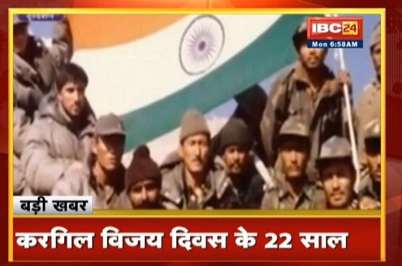शौर्य और शहादत की दास्तां है करगिल विजय दिवस, राष्ट्रपति रामनाथ कोविंद आज शहीद जवानों को देंगे श्रद्धांजलि