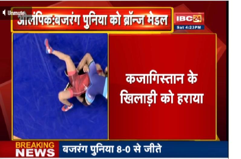 भारत के स्टार रेसलर बजरंग पुनिया ने जीता कांस्य पदक,  विरोधी पहलवान को 8-0 से पटका
