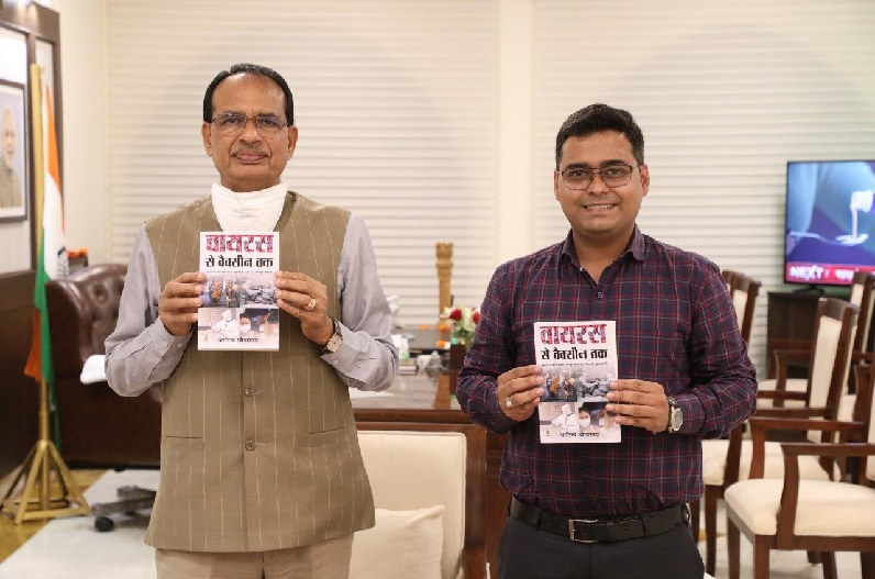 सीएम शिवराज ने किया पत्रकार आदित्य श्रीवास्तव की किताब 'वायरस से वैक्सीन तक' का विमोचन, कोरोनाकाल का है वृतांत