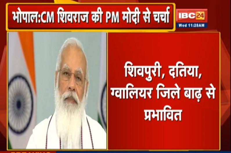 CM शिवराज ने PM मोदी को बाढ़ के हालातों की दी जानकारी, NDRF की 29 टीमें बचाव कार्य में जुटी, इधर दो युवकों की मिली लाश