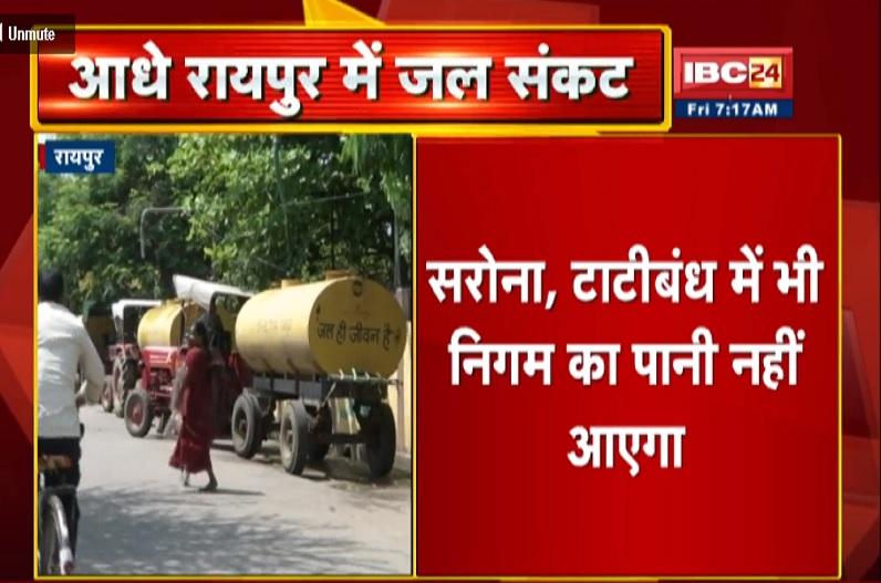 रायपुर के इन इलाकों में आज शाम नहीं मिलेगा पानी, इस वजह से 23 टंकियों में पानी की सप्लाई बंद