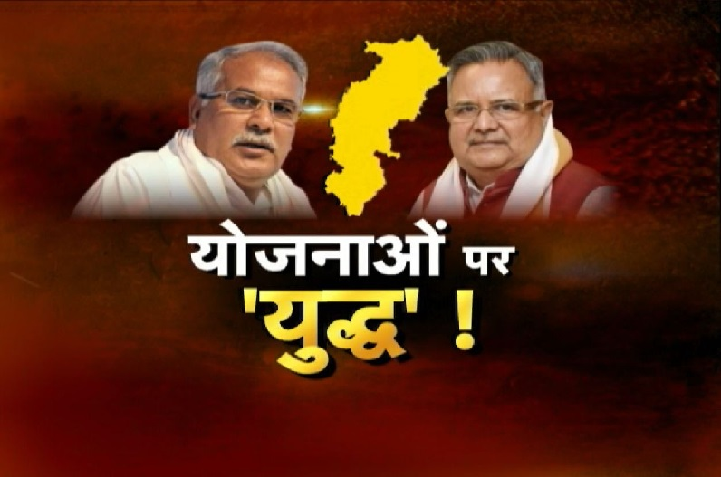 योजनाओं पर 'युद्ध' ! केंद्रीय योजनाओं को लेकर Chhattisgarh में टकराव!