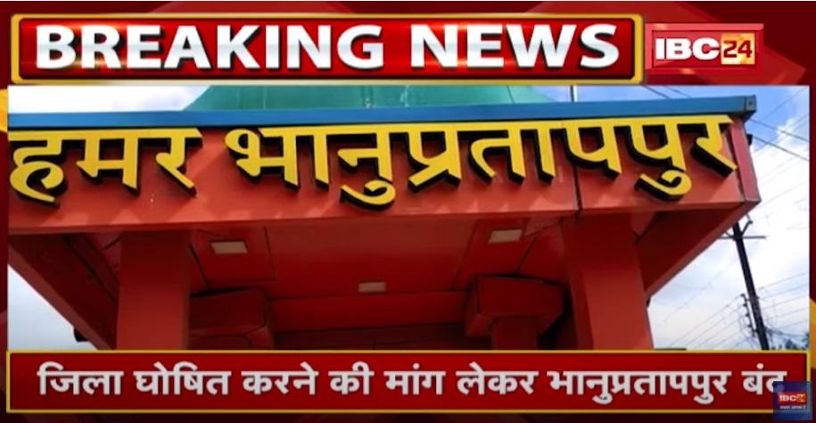 भानुप्रतापपुर को जिला बनाने की मांग पर अड़े लोग, विरोध में शहर की दुकानें पूर्ण रूप से बंद
