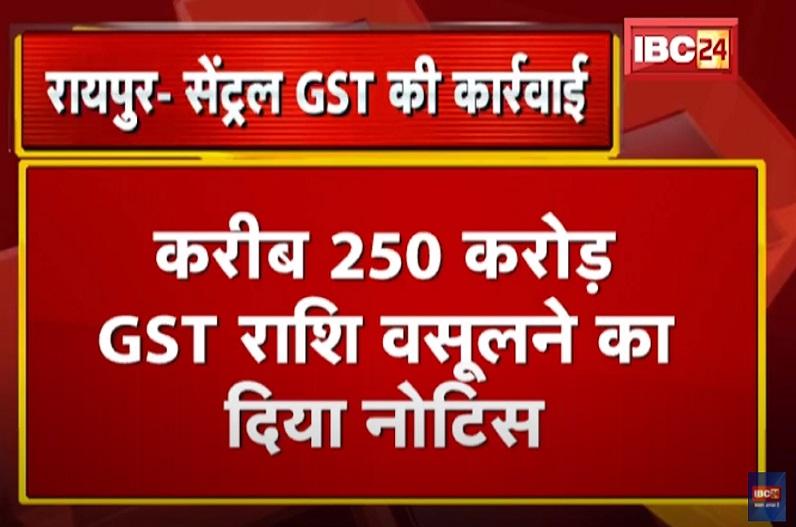 छत्तीसगढ़ में 250 करोड़ रुपए की GST चोरी का बड़ा खुलासा, सेंट्रल GST ने 9 फर्मों को जारी किया नोटिस