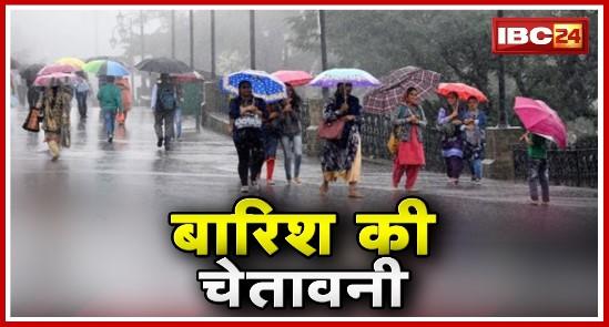 मौसम विभाग ने फिर जारी की भारी बारिश की चेतावनी, 11 जिलों में ऑरेंज अलर्ट
