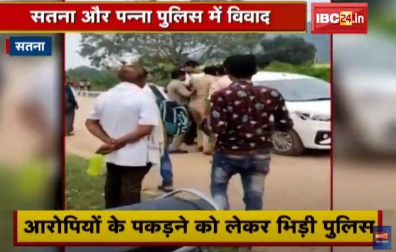 Watch Video: चोर के चक्कर में आपस में भिड़ी दो जिलों की पुलिस, बीच सड़क पर हुई जमकर धक्कामुक्की
