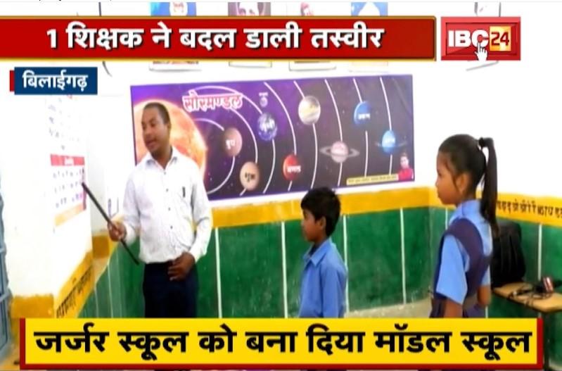 रंग लाई शिक्षक विनोद डडसेना की मेहनत, बदल दी सरकारी स्कूल की तस्वीर