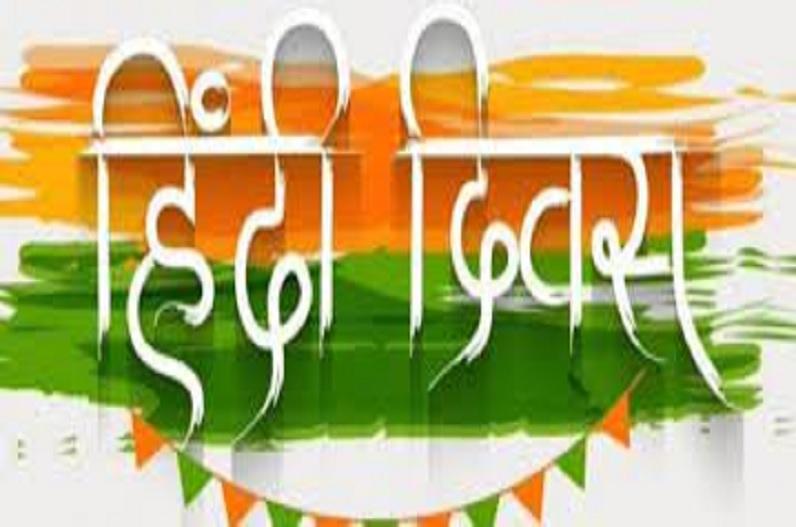 हिंदी दिवस: अंग्रेजी की जंजीरों को तोड़कर क्यों न हिंदी में किया जाए हस्ताक्षर की शुरूआत