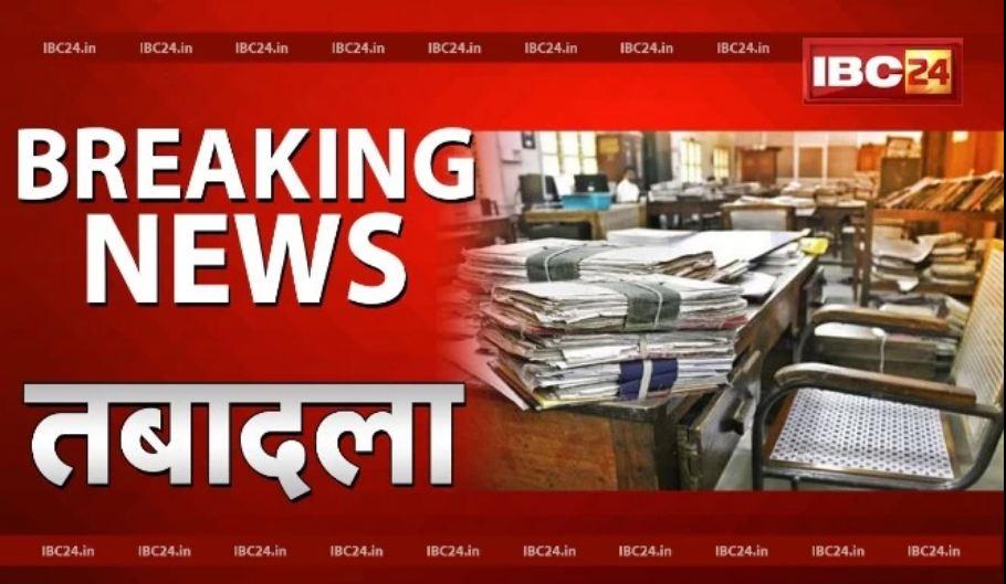 राज्य प्रशासनिक सेवा के 34 अधिकारियों का तबादला, सामान्य प्रशासन विभाग ने जारी किया आदेश..देखें सूची