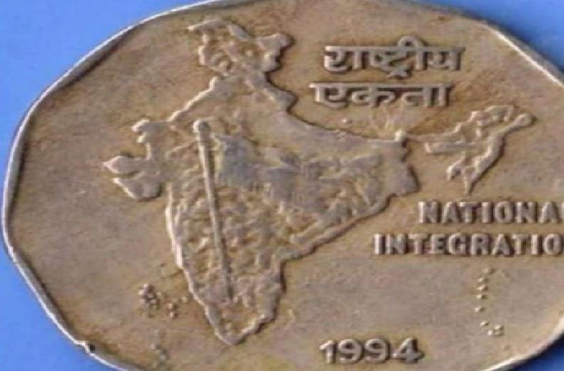 इस 2 रुपए के सिक्के के बदले आपको मिल सकते हैं 5 लाख.. जानिए क्या है पूरी प्रक्रिया और कैसे मिलेगी राशि