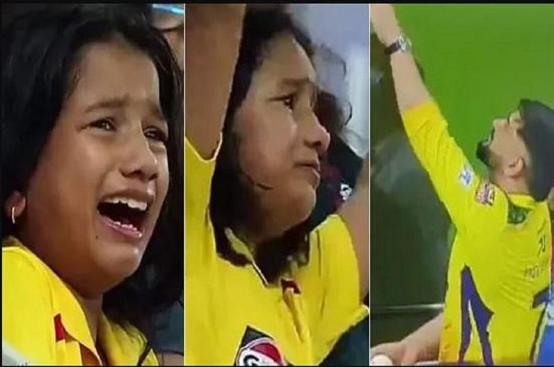 IPL 2021 : चेन्नई को मुसीबत में देख फूट फूट कर रोने लगी ये बच्ची, जीत के बाद कप्तान धोनी ने दिया खास तोहफा