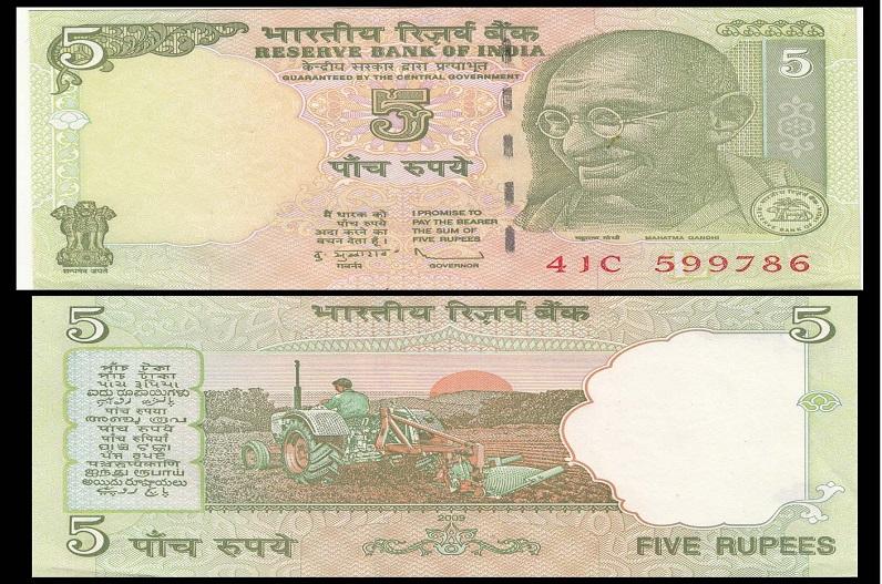 5 रुपए का ये नोट बदल सकती है आपकी किस्मत, रातो रात हो सकते हैं मालामाल, जानें कैसे