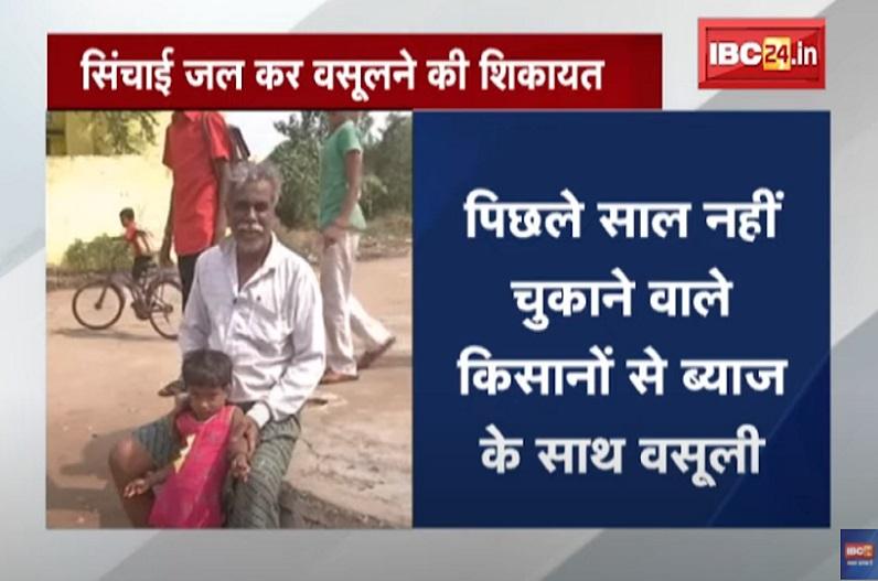 सिंचाई जल कर माफ होने के बाद भी वसूली, पिछले साल की बकाया राशि पर लिया जा रहा है ब्याज, किसानों ने भाजपा सांसद सुनील सोनी से की शिकायत