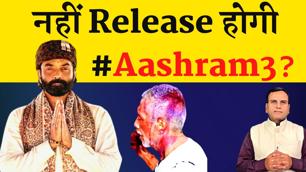 Prakash Jha की Ashram 3 पर लगा ताला ? अब नहीं release होगी Aashram 3?