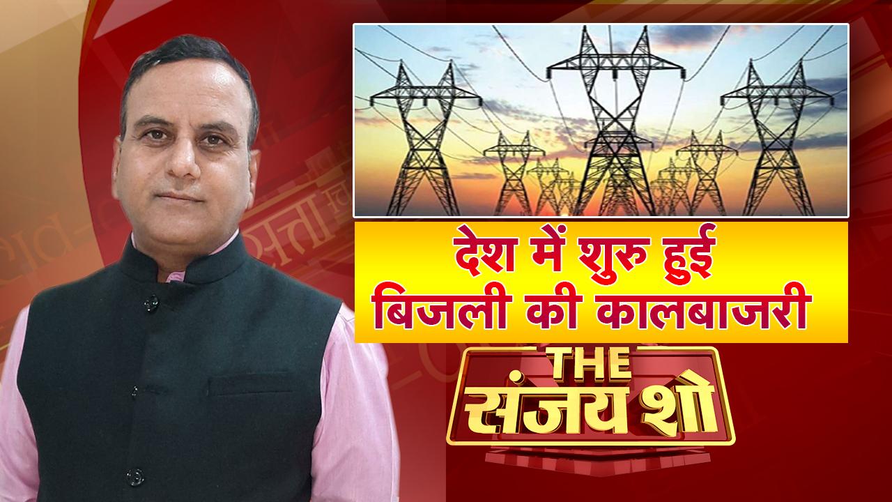 देश में शुरू हुई बिजली की कालाबाजारी! | India Energy Crisis | The Sanjay Show