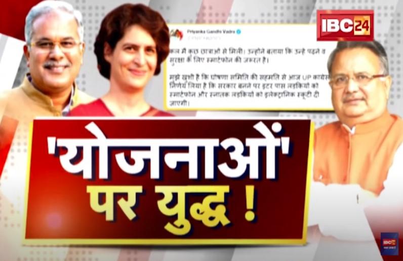 योजनाओं पर युद्ध! रमन सिंह ने पूछा- UP की बेटियों को स्मार्ट फोन दिए जाएंगे, तो छत्तीसगढ़ की बेटियों से छल क्यों?