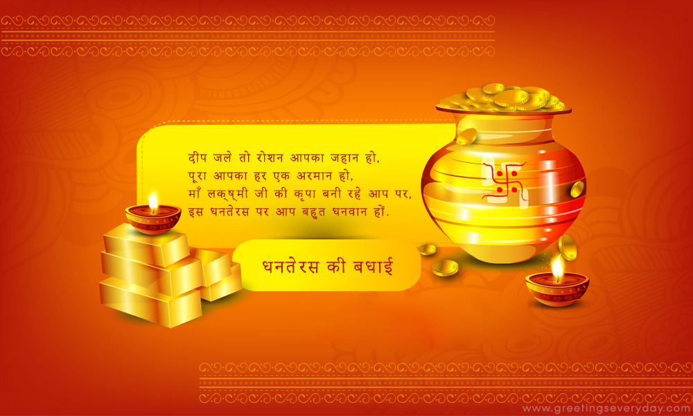 Dhanteras 2021 : Dhanteras wishes, quotes, greetings and sms