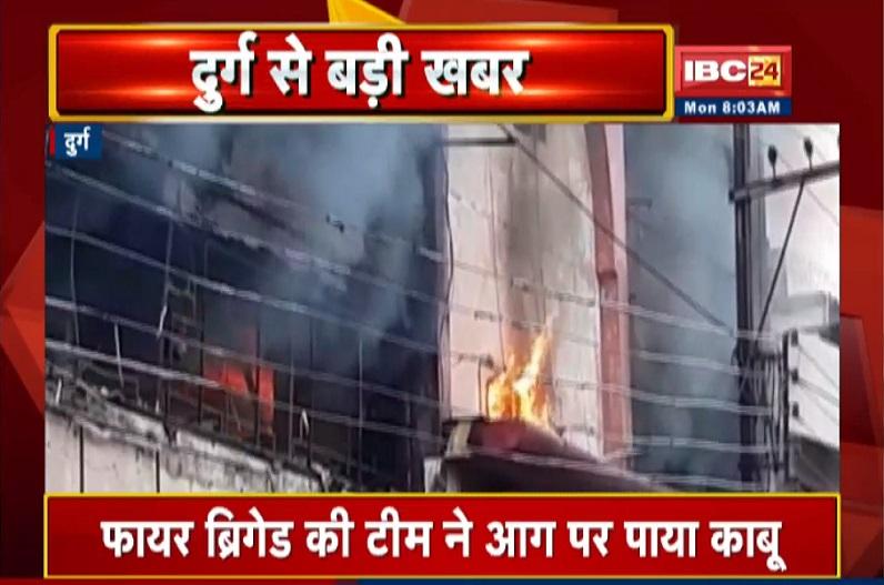 होटल और घर संसार सेल में लगी भीषण आग, मची चीख पुकार के बाद 7 लोगों को सुरक्षित बाहर
