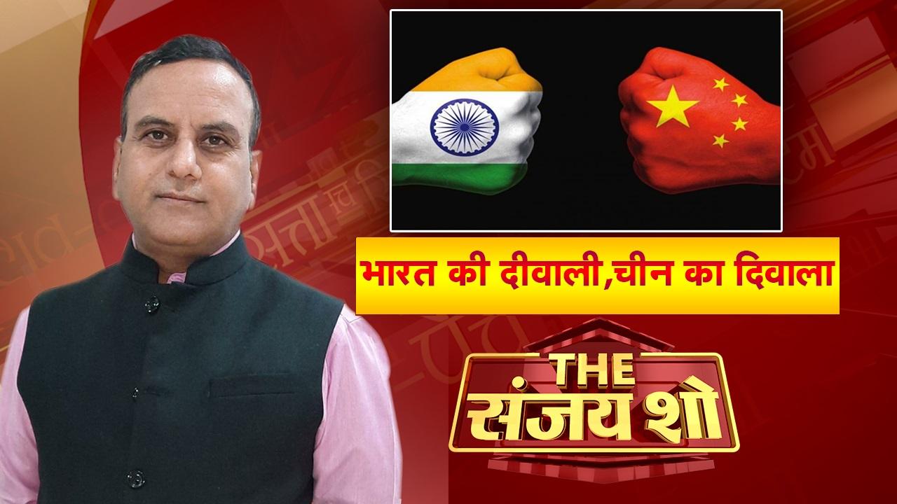 भारत के व्यापारी मनाएंगे दीवाली, चीन में रहेगा अंधेरा