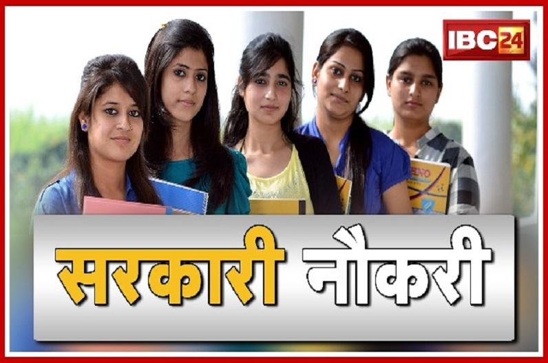 बायोलॉजिस्ट, केमिस्ट, लैब टेक्नीशियन की भर्ती, रायपुर जिला रोजगार केंद्र में प्लेसमेंट कैंप.. जल्द करें
