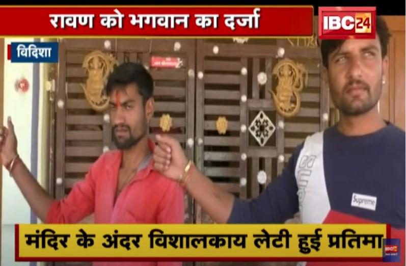 रावण बाबा की पूजा के बिना नहीं होता कोई भी शुभ काम, ग्रामीणों की हर मुराद पूरी करते हैं लंकेश