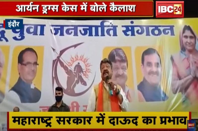 'महाराष्ट्र सरकार में दिखता है दाऊद का प्रभाव', आर्यन ड्रग्स केस मामले को लेकर BJP नेता कैलाश विजयवर्गीय ने साधा निशाना