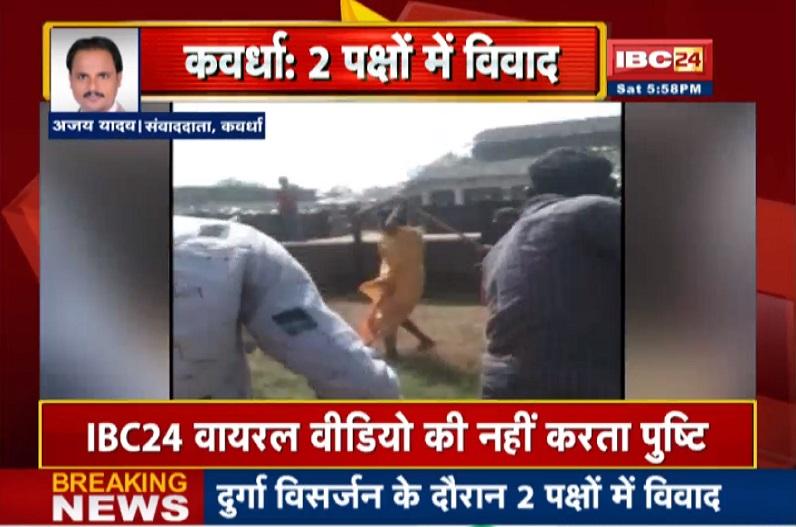 कवर्धा: दुर्गा विसर्जन के दौरान दो पक्षों में हुआ विवाद, जमकर चले लाठी-डंडे, कई लोग घायल