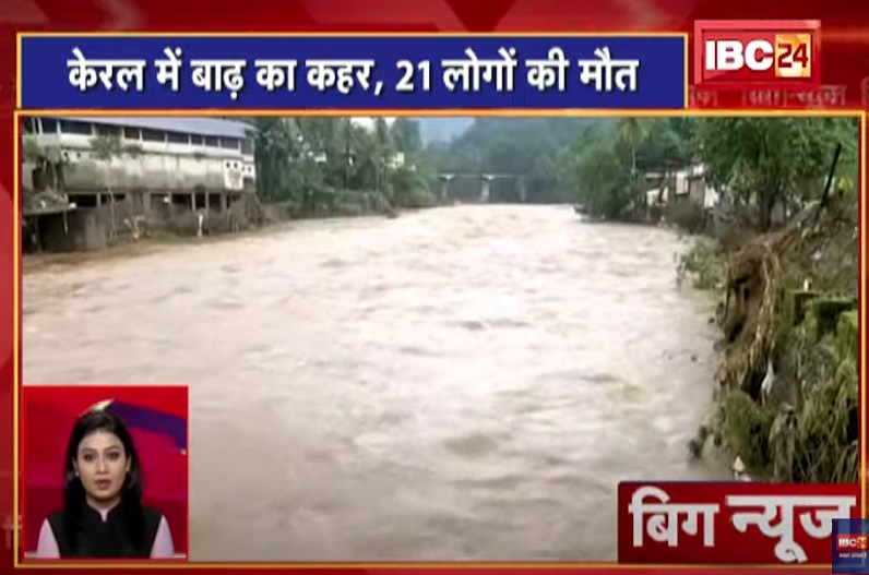 केरल में बारिश का कहर, बांधों का बढ़ा जलस्तर, कई इलाके बाढ़ की चपेट में, आज भी भारी बारिश का अलर्ट