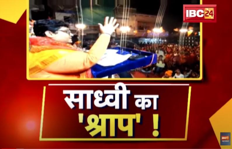 साध्वी का श्राप! विपक्ष ने पूछा- क्या साध्वी पार्टी के कहने पर ऐसा बयान देती है?