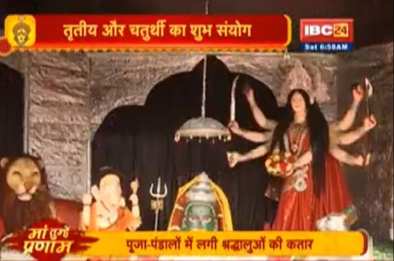Shardiya Navratri 2021: आज होगी मां चंद्रघंटा और कूष्मांडा की पूजा, इस मंत्र का करें जाप